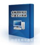 典閱金融理財規劃系統
