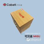 Cabeti可貝迪MK8U專業播音話筒全國總代