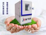 【簡戶儀器】高端環境試驗箱品牌、高低溫箱品牌倡導者
