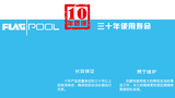 國際頂尖泳池防水膠膜 FLAGPOOL