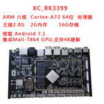 RK3399安卓主板