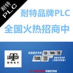 耐特品牌PLC常州市经销商招商,替代西门子S7-200