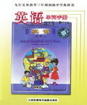 九年义务教育三年制初级中学教科书英语单词手册初中第二册上