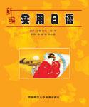 新編·實用日語(VCD系列)
