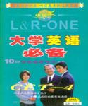 听读王·大学英语(英语四、六级考试专用)