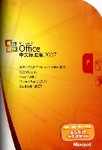 Office 2007 中文标准版