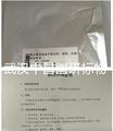 QC-FD-010  冻干粉 沙门氏菌(阳性)菌种检测质控品