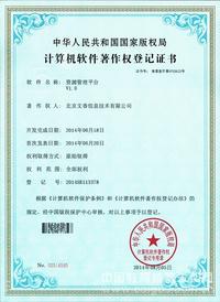 资源管理平台软件著作权证书