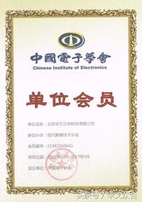 中国电子学会会员证书