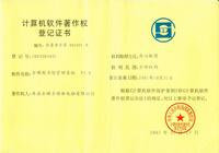 《金碟图书馆管理系统》软件著作权登记证书