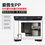 爱普生PP- 50II 蓝光光盘打印刻录机 智能光盘刻录打印一体 无需值守
