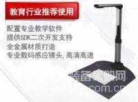吉星数码扫描仪教育版X300 高拍仪 a4幅面 300万象素