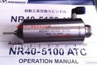 NR40-5100ATC主轴/日本中西