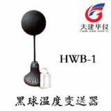 黑球温度变送器