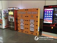 合肥商超微信扫码智能存包柜景区手机充电柜图书共享柜子