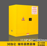防爆柜易燃易爆安全柜化学品危化安全储存防火箱