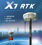 华测X7 RTK