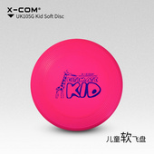 X-COM 专业极限飞盘 柔软安全环保 儿童软飞盘