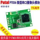 PTC06 微型串口摄像头模块原厂设计专业技术支持