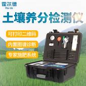 霍尔德土壤养分快速检测仪-土壤养分快速检测仪