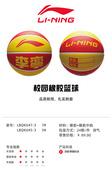 上点体育  篮球  李宁篮球