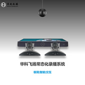 華科飛揚品牌  智能錄播系統  H2常態化錄播  價格優惠