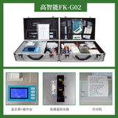 方科有机肥含量快速分析仪FK-G02