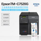 Epson TM-C7520G 工業級高速全彩色標簽打印機