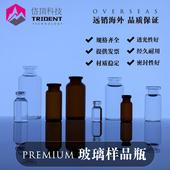 岱顶科技2ml3ml5ml7ml10ml12ml15ml20ml25ml30ml透明棕色平口西林瓶冻干粉瓶