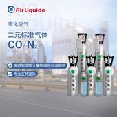 一氧化碳标准气体CO 1.7L/4L/8L 全国配送