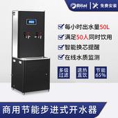 教师办公室用步进式节能电热开水器商用办公直饮开水机