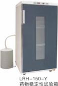 LRH-150-Y 药物稳定实验箱