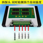 四路温度监视报警器生产/养殖温度报警器