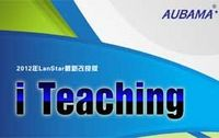 南京歐巴馬機房教學管理雙i系列