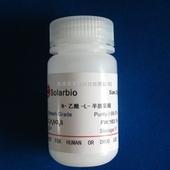 北京索萊寶 C8460 N-Acety-L-Cysteine N-乙酰-L-半胱氨酸 616-91-1