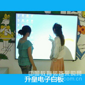 湖南升皇电子白板SH-87-1