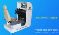 新国标汽车驾驶模拟器-智能型(验收用)