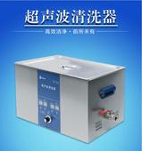 上海知信超声波清洗机ZX-500DE单频型实验室除油锈清洗