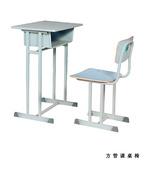 方管課桌椅