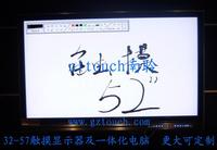 46寸47寸50寸52寸55寸57寸觸摸屏顯示器電視一體化電腦