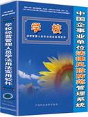 中国学校法律风险防范管理系统