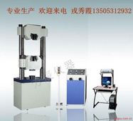 WAW微機控制電液伺服液壓萬能試驗機