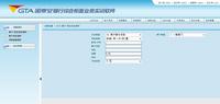 國泰安商業銀行綜合業務實訓平臺
