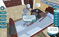 老年护理虚拟仿真软件