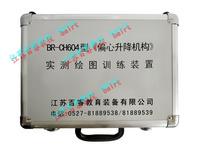 BR-CH604《偏心升降机构》实测绘图训练装置