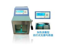 加热消毒型拍击式无菌均质器