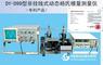 DY-D99型非挂线式动态杨氏模量测量仪(专利产品)