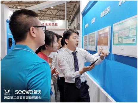 希沃亮相第二屆云南教育裝備展示會,三大新品引發聚焦