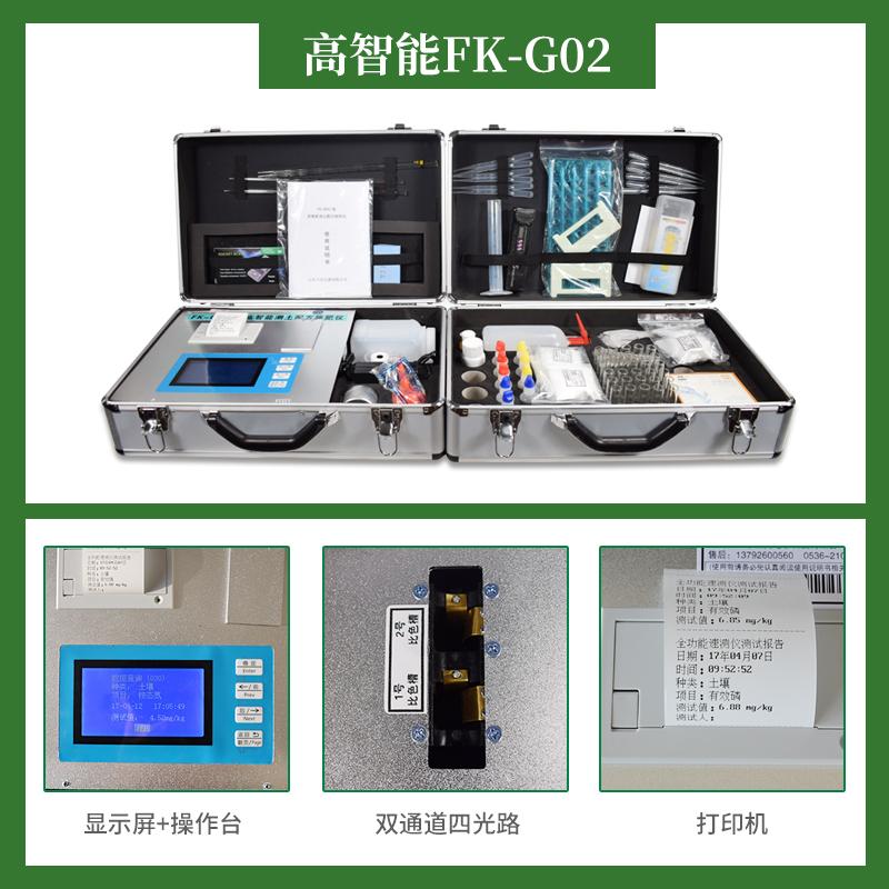 方科高智能土壤养分速测仪器哪个牌子好FK-G02