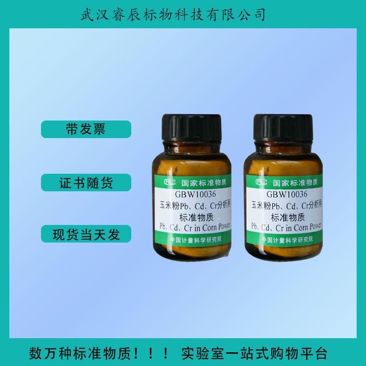 GBW10040  三文魚中多氯聯苯標準物質  10g  食品類標準物質